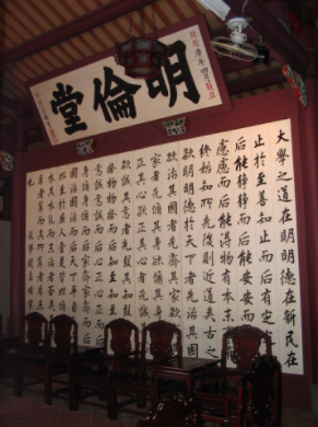 Image credit: Wiki Commons - Shodo in a Tainan Confucian Temple